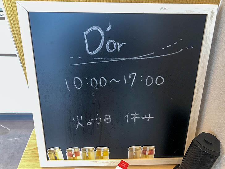 プリン専門店D'or(ドール) 営業時間