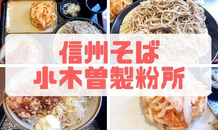 信州そば 小木曽製粉所 アイキャッチ画像