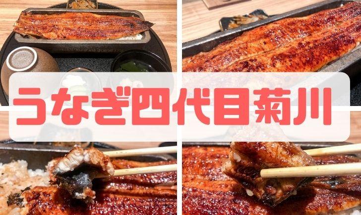 うなぎ4代目菊川 クロスゲート金沢店 アイキャッチ画像