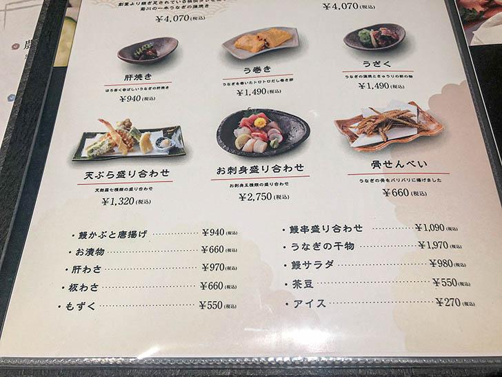 うなぎ4代目菊川 クロスゲート金沢店 メニュー9