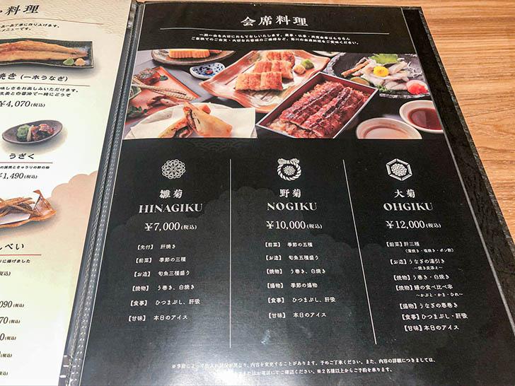 うなぎ4代目菊川 クロスゲート金沢店 メニュー10