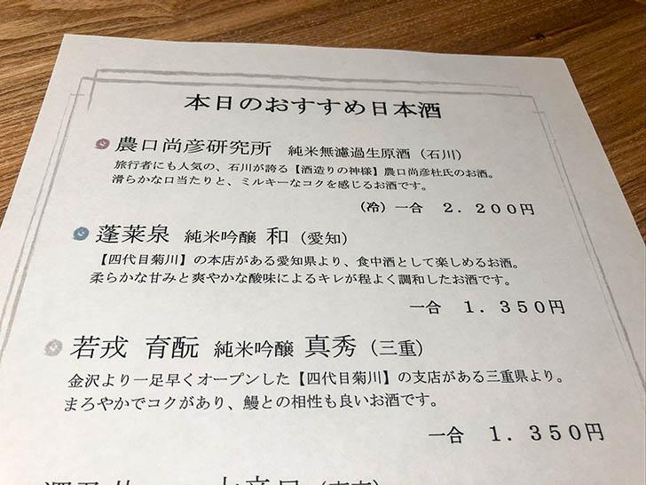 うなぎ4代目菊川 クロスゲート金沢店 メニュー15