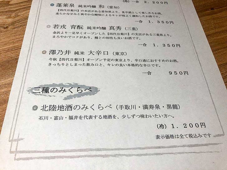 うなぎ4代目菊川 クロスゲート金沢店 メニュー16