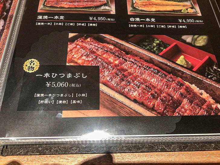 うなぎ4代目菊川 クロスゲート金沢店 メニュー2