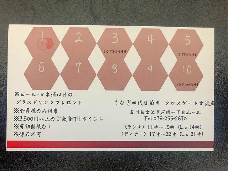 うなぎ4代目菊川 クロスゲート金沢店 営業日
