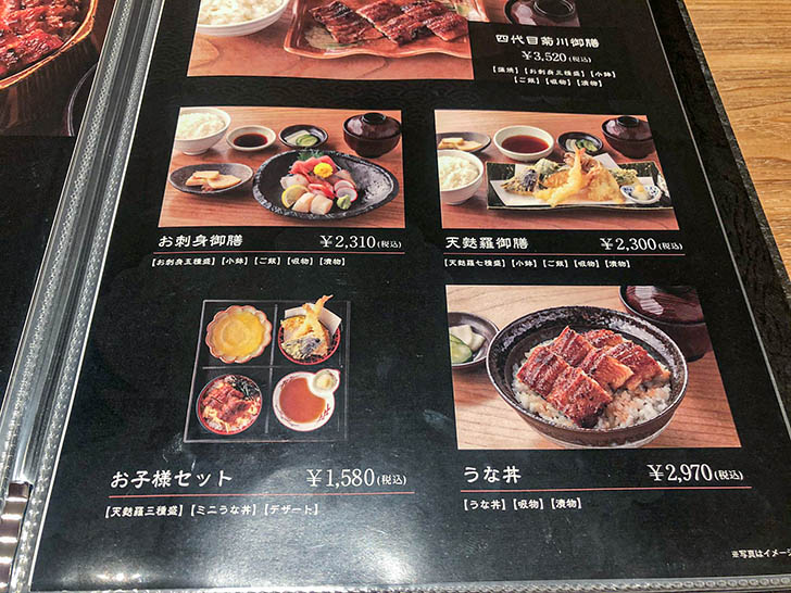 うなぎ4代目菊川 クロスゲート金沢店 メニュー7