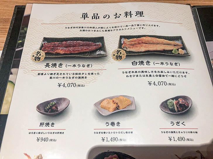 うなぎ4代目菊川 クロスゲート金沢店 メニュー8