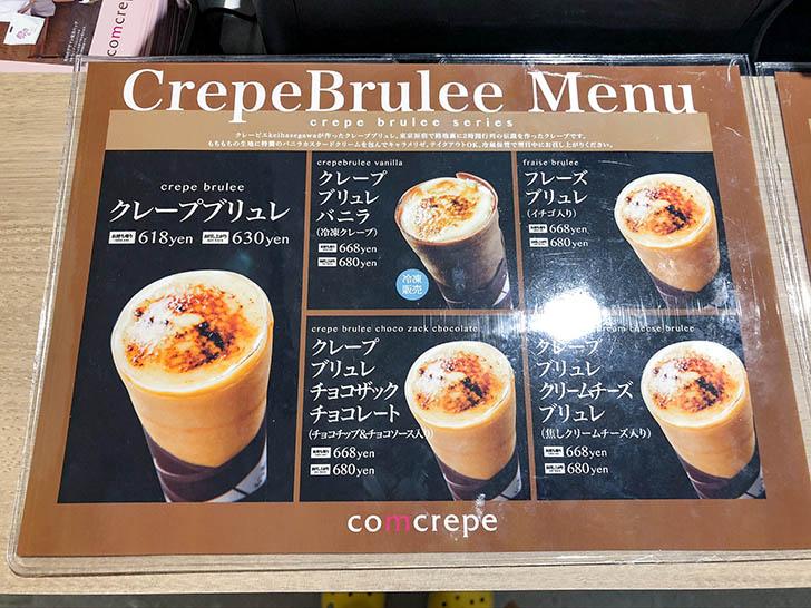 ComCrepe(コムクレープ) クロスゲート金沢店 メニュー
