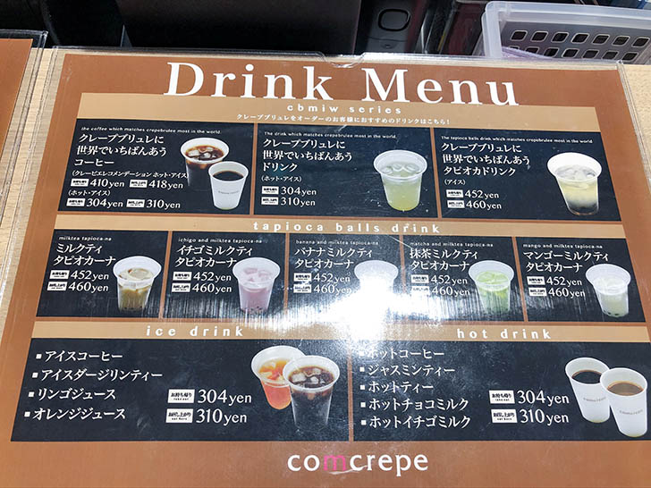 ComCrepe(コムクレープ) クロスゲート金沢店 ドリンクメニュー