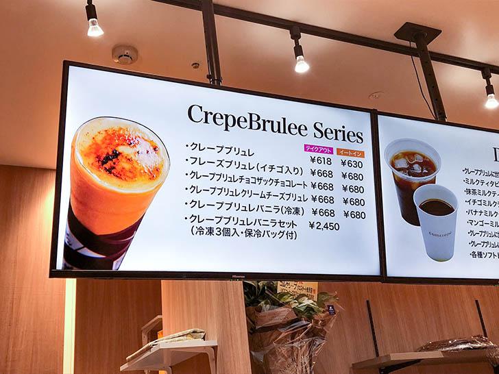 ComCrepe(コムクレープ) クロスゲート金沢店 看板メニュー