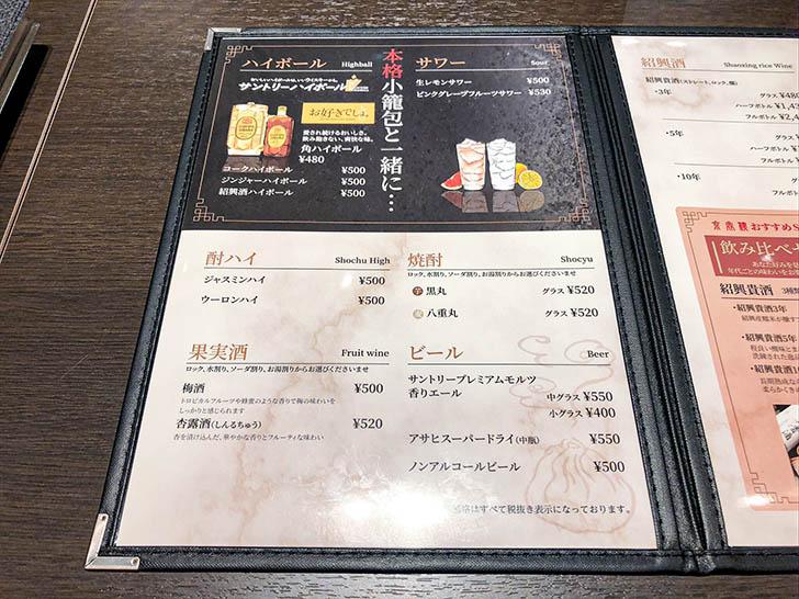 鼎's by JIN DIN ROU クロスゲート金沢店 ディナーのドリンクメニュー