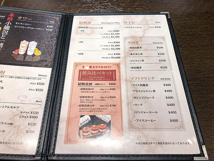 鼎's by JIN DIN ROU クロスゲート金沢店 ディナーのドリンクメニュー2