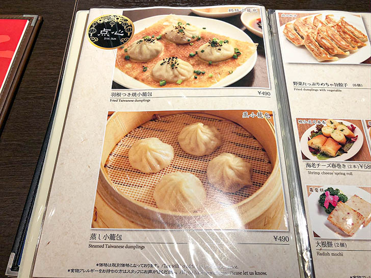 鼎's by JIN DIN ROU クロスゲート金沢店 ディナーのメニュー