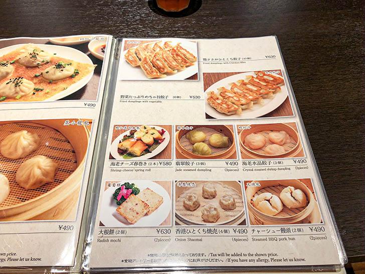 鼎's by JIN DIN ROU クロスゲート金沢店 ディナーのメニュー2