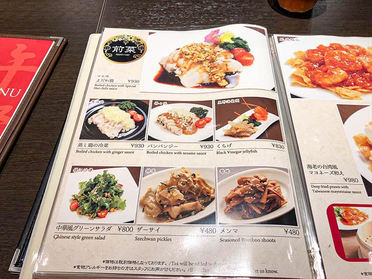 鼎's by JIN DIN ROU クロスゲート金沢店 ディナーのメニュー3