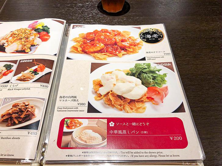 鼎's by JIN DIN ROU クロスゲート金沢店 ディナーのメニュー4