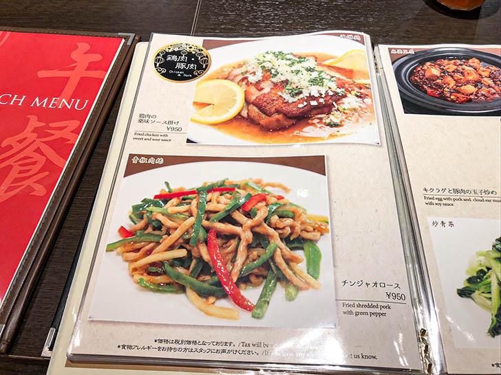 鼎's by JIN DIN ROU クロスゲート金沢店 ディナーのメニュー5