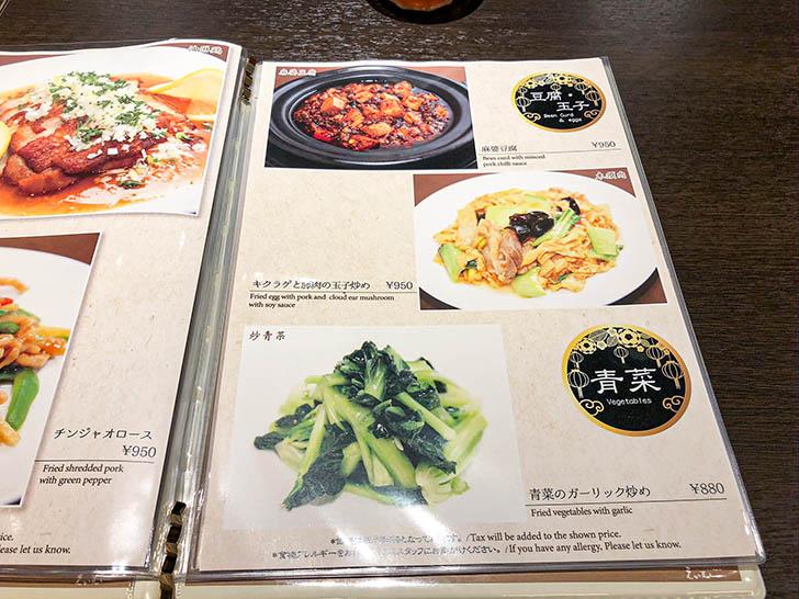 鼎's by JIN DIN ROU クロスゲート金沢店 ディナーのメニュー6