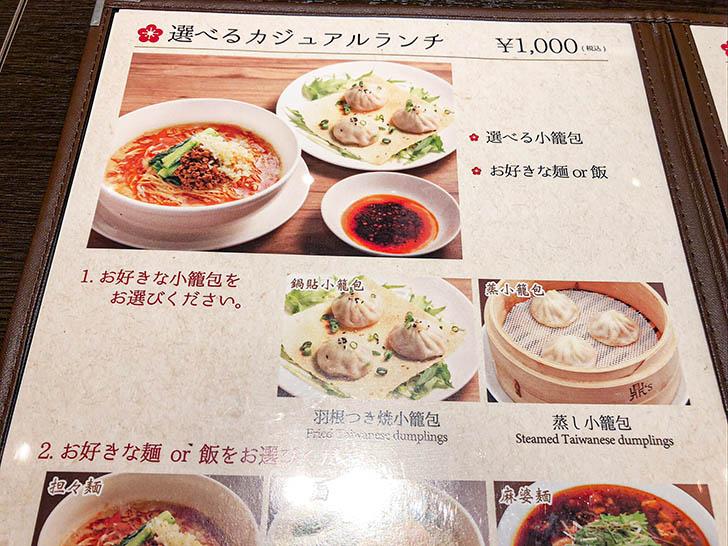 鼎's by JIN DIN ROU クロスゲート金沢店 ランチメニュー
