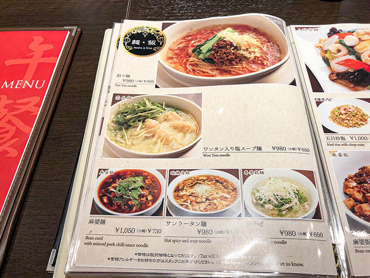鼎's by JIN DIN ROU クロスゲート金沢店 ディナーのメニュー7
