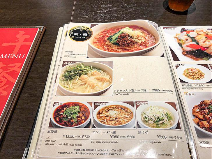 鼎's by JIN DIN ROU クロスゲート金沢店 ディナーのメニュー8