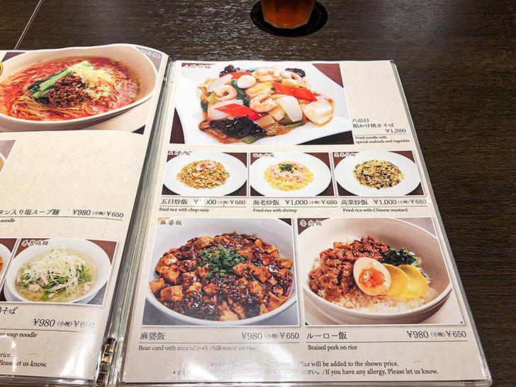 鼎's by JIN DIN ROU クロスゲート金沢店 ディナーのメニュー9