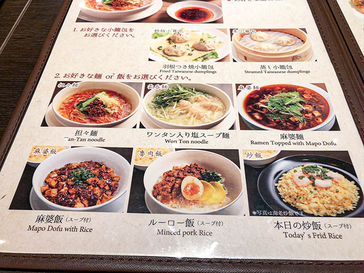 鼎's by JIN DIN ROU クロスゲート金沢店 ランチメニュー2