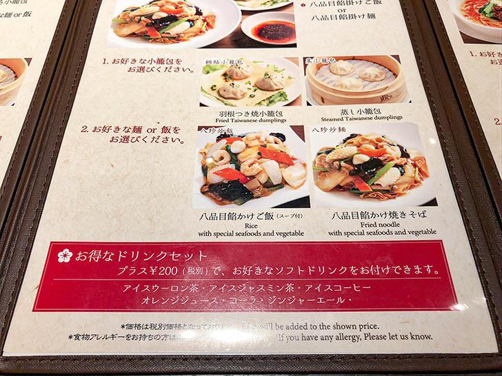 鼎's by JIN DIN ROU クロスゲート金沢店 ランチメニュー4