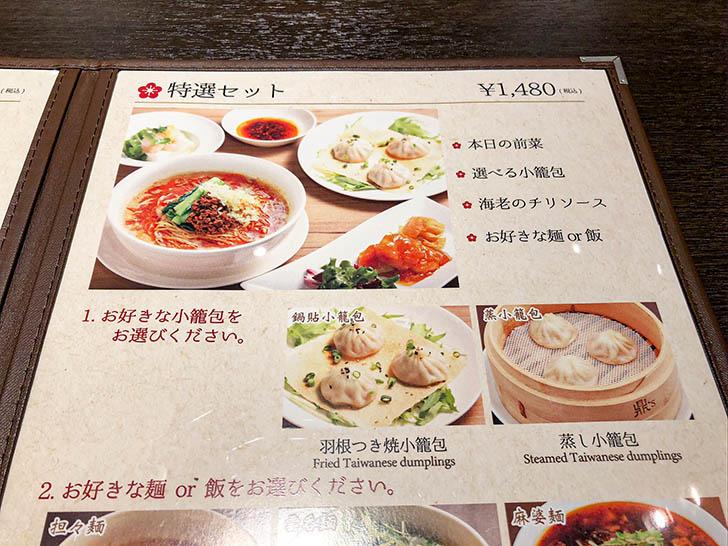 鼎's by JIN DIN ROU クロスゲート金沢店 ランチメニュ5