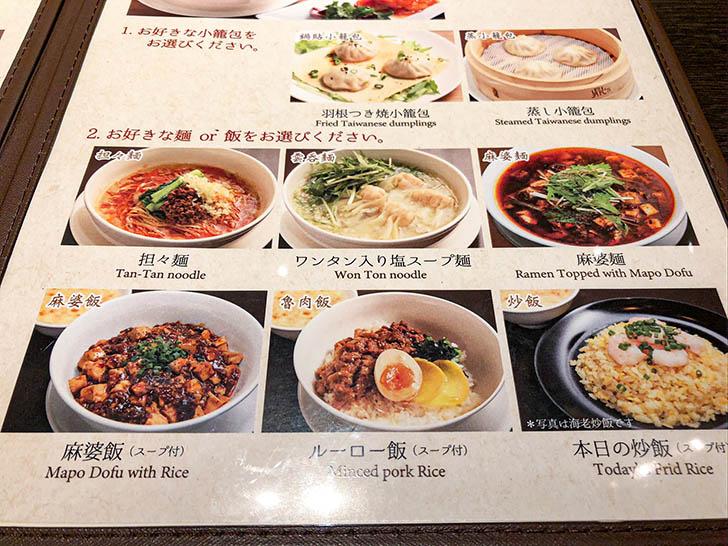 鼎's by JIN DIN ROU クロスゲート金沢店 ランチメニュー6