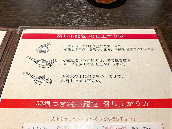 鼎's by JIN DIN ROU クロスゲート金沢店 ランチメニュー小籠包の美味しい食べ方