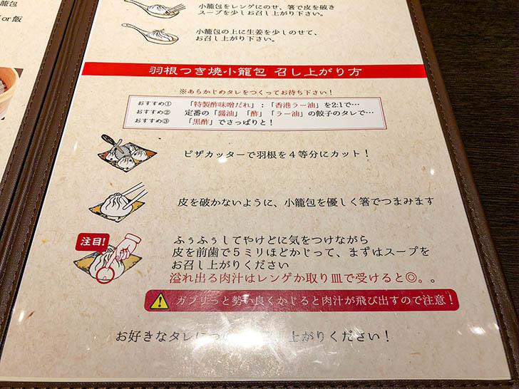 鼎's by JIN DIN ROU クロスゲート金沢店 羽根つき小籠包の美味しい食べ方
