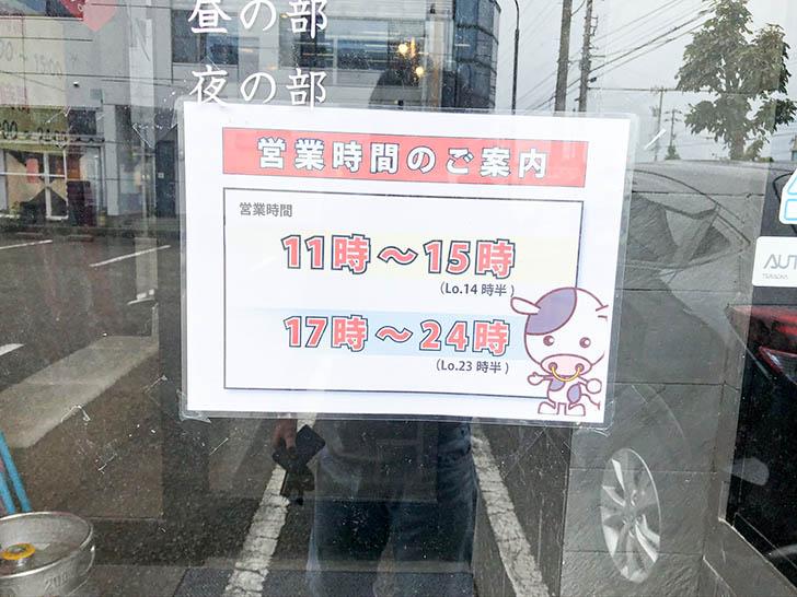 焼肉ホルモン一丁 若宮店 営業時間