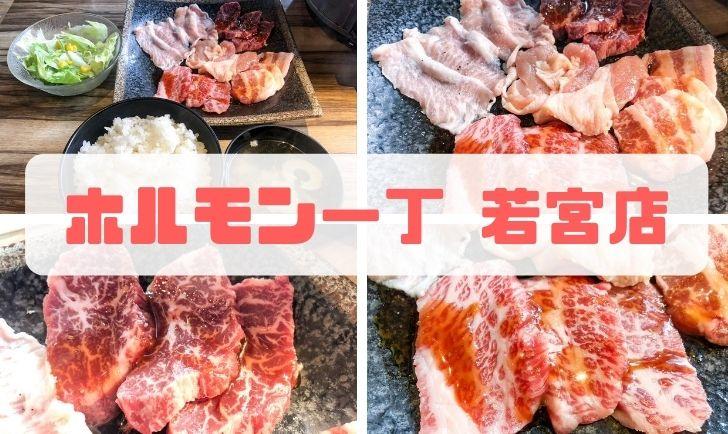 焼肉ホルモン一丁 若宮店 アイキャッチ画像