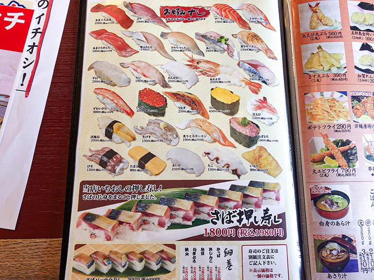 陣笠 メニュー3