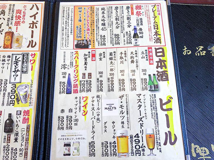 陣笠 メニュー17