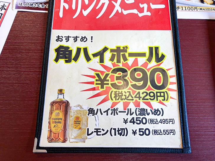 陣笠 メニュー19