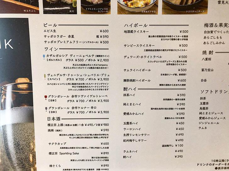 喜久や クロスゲート金沢 メニュー5