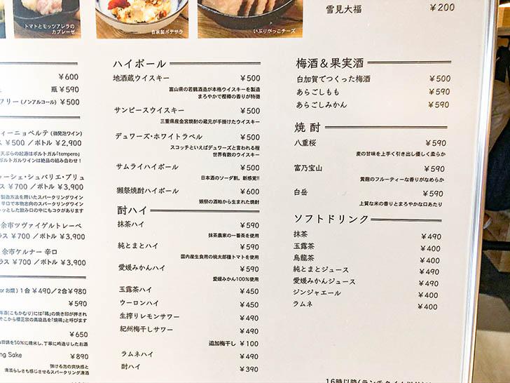 喜久や クロスゲート金沢 メニュー6
