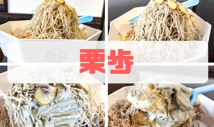 和栗モンブラン専門店 栗歩 金沢竪町店 アイキャッチ画像