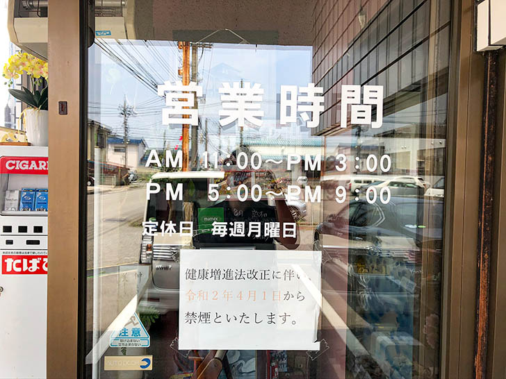まつもと食堂 野々市本町支店 営業時間