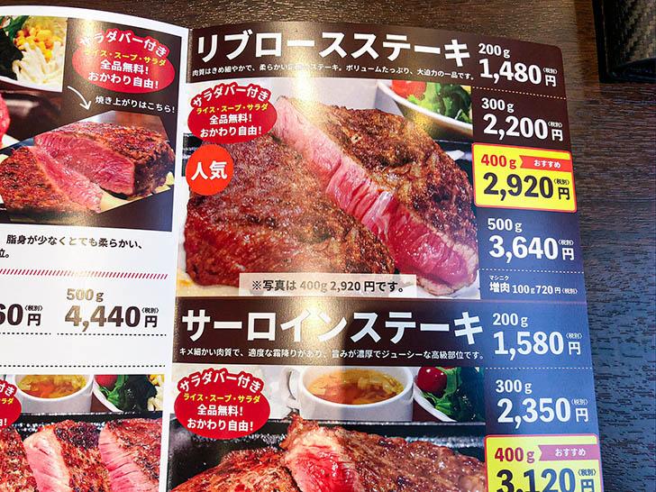 みんなdeステーキ メニュー5
