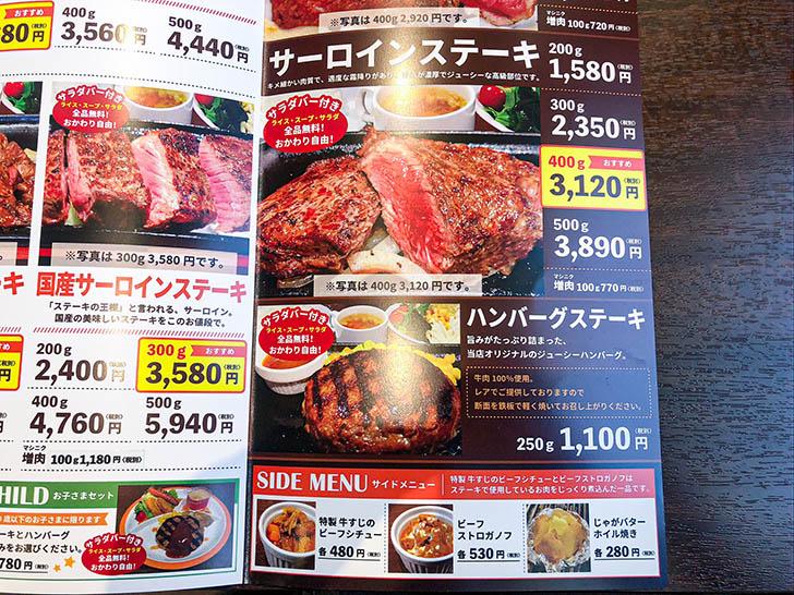 みんなdeステーキ メニュー6