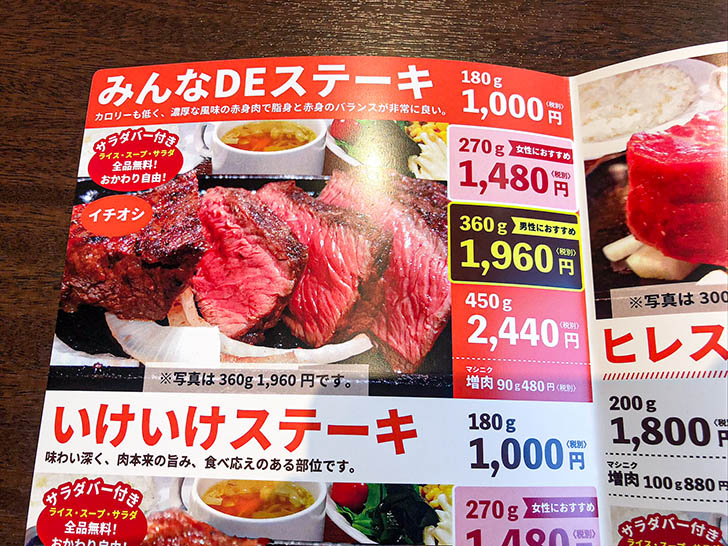 みんなdeステーキ メニュー1