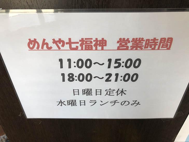 めんや七福神 営業時間