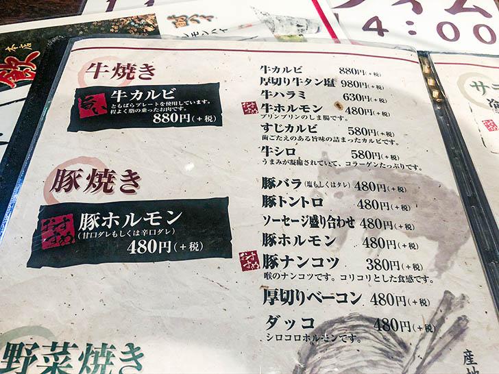 軍鶏屋本店 メニュー7