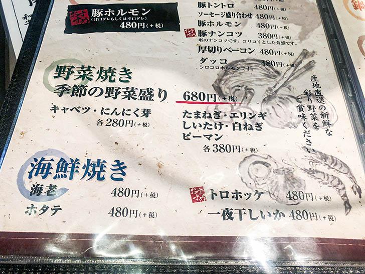 軍鶏屋本店 メニュー8