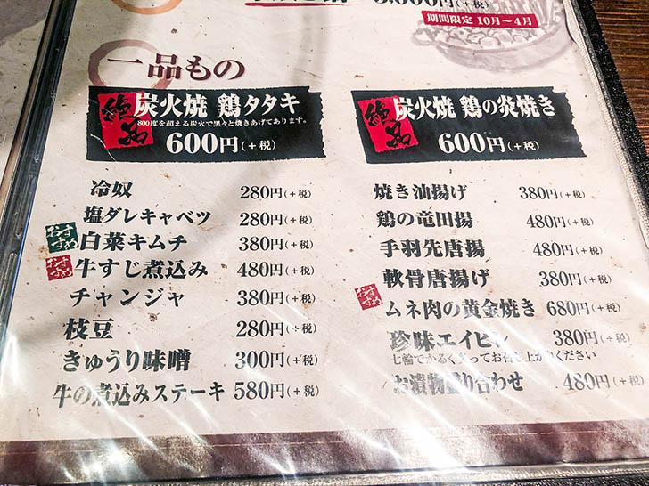 軍鶏屋本店 メニュー9
