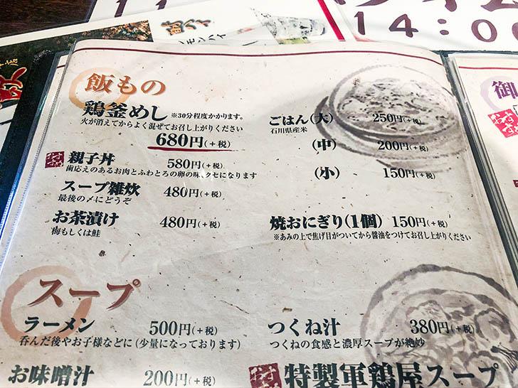 軍鶏屋本店 メニュー10