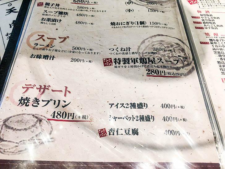 軍鶏屋本店 メニュー11